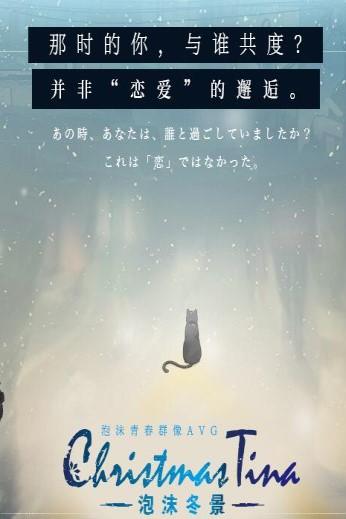 NS 圣诞节的蒂娜 泡沫冬景 中文版