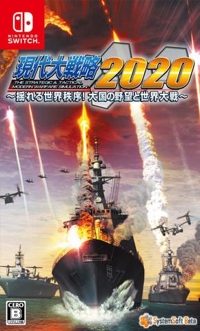 NS 现代大战略2020 ~动摇的世界秩序!大国的野心与世界大战 美版