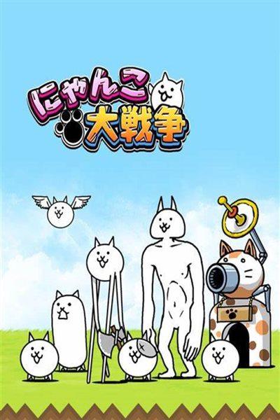 NS 二人一起!猫咪大战争 日版